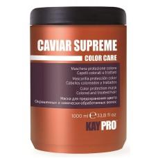 Маска с икрой для окрашенных волос KayPro Caviar SpecialCare 1000мл