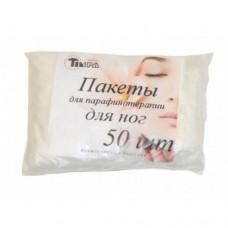 Пакеты Тимпа для парафинотерапии для ног (50 шт)